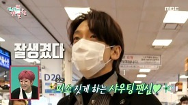 수산물 시장을 장악한 월드 스타 비♨ 비의 쇼핑 꿀팁 대방출? , MBC 210306 방송