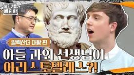 과외 선생님이 아리스토텔레스? 비범했던 알렉산드로스의 유년 시절   tvN 210306 방송