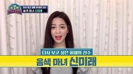 다시 보고싶은 화제의 선수! 마성의 음색 마녀♥ 신미래   KBS 210306 방송
