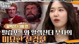 영토확장을 두고 벌어진 필립포스VS알렉산드로스 부자 간의 신경전?   tvN 210306 방송