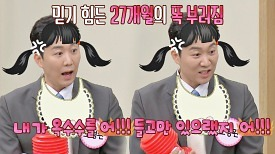 [선공개] 하영이의 옥수수?를 한 입 먹고 호되게 혼난(?) 도경완ㅋㅋ