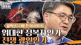 [#하이라이트#] '위대한 정복자VS전쟁 광인, 알렉산드로스의 두 얼굴' 강연 풀버전   tvN 210306 방송