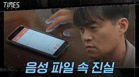 김영철, 정말로 하준 죽였다?! 문정희가 이서진에 건넨 음성 파일!   OCN 210306 방송