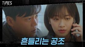 4-5화#하이라이트#밝혀지는 충격 진실! 이서진x이주영 공조 깨질까?