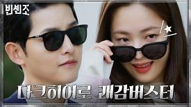 [쾌감버스터 엔딩] 대기업 바벨그룹과 싸움에도 파워 당당! 짜릿 히어로 송중기X전여빈   tvN 210306 방송