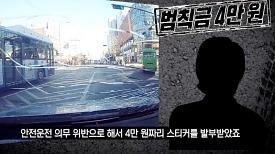 무단횡단 사고 처벌수위 '범칙금에 벌점까지'