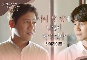 [하이라이트] 공시생을 바리스타로 만든 인생 커피 한 잔 10/24(일) 오후 5시 첫공개