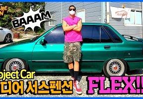 6회. Project Car, 드디어 서스펜션 FLEX!!