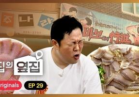 29회. 홍어고수 구라도 코피터질뻔한 홍어옆집 도전기