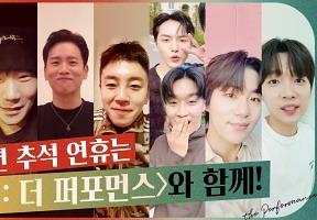 8인의 뮤즈군단이 전하는 특별한 추석 인사?