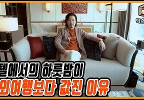 6회. BTS, 펜트하우스 로건리도 다녀간 호텔의 소름돋는 디테일