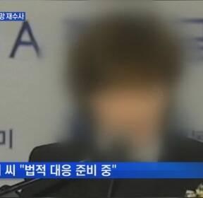 고 김광석 부인 서 씨 행적 오리무중..딸 사망사건 재수사 착수