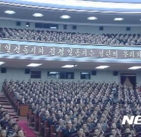 북한 조선노동당 반미 집회