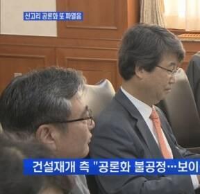 """신고리 건설재개 측 """"공론화 기울어진 운동장..보이콧 불사"""""""