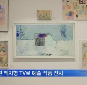 명화 액자가 된 TV..예술 작품으로 태어나다