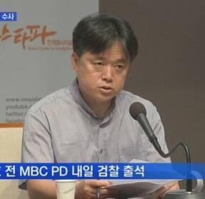 '방송사 블랙리스트' 본격 수사..최승호 전 MBC PD 내일 소환
