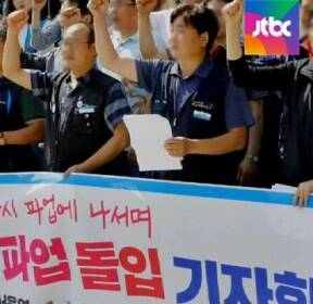 임금차별 주장..KTX 승무원들, 11년 만에 '파업 예고'