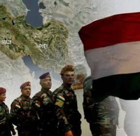 """""""압도적 찬성 예측"""" 쿠르드 독립 투표..새 화약고 우려"""
