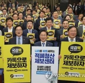 민주당, '국감 제보는 카톡으로'