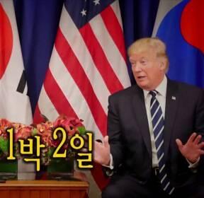 트럼프, 다음달 방한..'하룻밤 국빈방문' 논란
