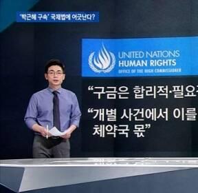 [팩트체크] 박근혜 구금, 국제표준에 어긋난다?