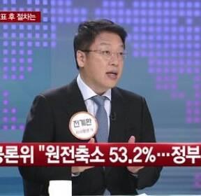 """[직설] """"신고리 5·6호기 건설 재개하지만, 원전 축소의견 53.2% 의미있다"""""""