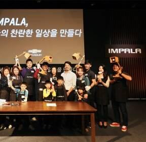 쉐보레, 임팔라 구매자 초청 행사 개최