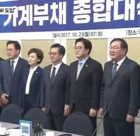 """당정, '가계부채 대책' 최종 협의..""""내년 신DTI·DSR 도입"""""""