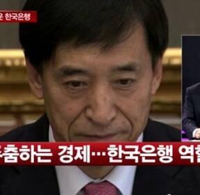 [직설] 북핵·가계부채에 경기 회복세 '주춤'..한국은행 역할은?