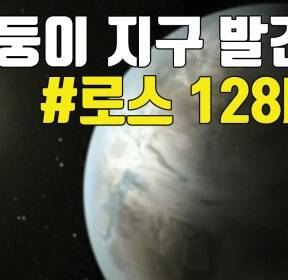 [자막뉴스] 지구 쌍둥이 '로스 128b' 발견