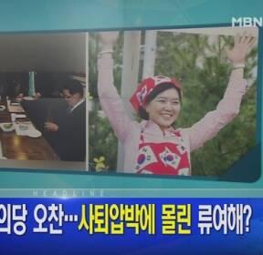 MBN 뉴스앤이슈 11월 20일 오프닝