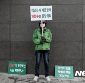 바른정당과의 통합 반대하는 1인 피켓 시위