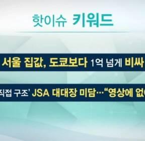 [핫이슈키워드] 예산안·외환위기 20년·서울 집값·JSA 대대장