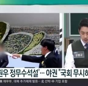 """'백원우 정무수석설'..야권 """"국회 무시하는 것"""""""