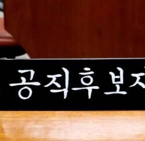 음주운전·성범죄도..청, 고위공직 배제 '7대 비리' 제시
