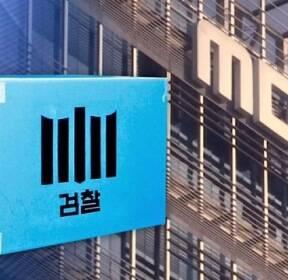 검찰, '부당노동행위' MBC 압수수색..물증 확보 주력