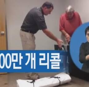 이케아 '어린이 사망 사고' 서랍장 2900만 개 리콜