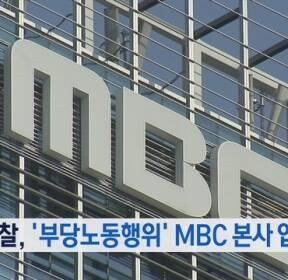 [뉴스8 단신] 검찰, '부당노동행위' 관련 MBC 상암동 본사 압수수색
