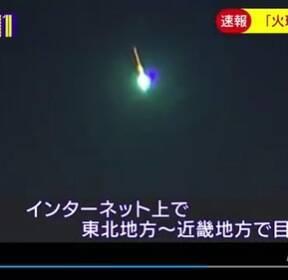 일본 상공에 불덩어리 '번쩍'..소행성 파편인듯
