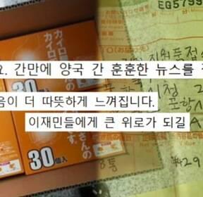 [오!클릭] 마음까지 데운 핫팩..일본인의 '답례 구호품'