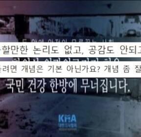 [오!클릭] '왜 하필 지진 사진을?'..의사협회 광고 '뭇매'