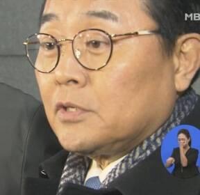 """검찰, 전병헌에 구속영장 청구..""""GS홈쇼핑 후원금도 수상"""""""
