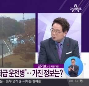 """""""개성 경무대 간부 운전병""""..판문점대표부의 상급기관"""