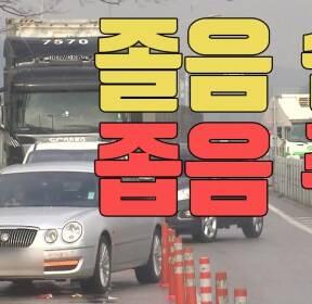 [자막뉴스] 짧고 좁은 '졸음 쉼터'..안전사고 위험