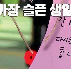 [자막뉴스] 실습하다 숨진 고교생 '가장 슬픈 생일'