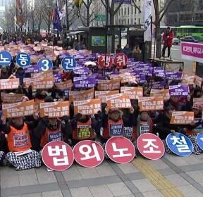 """""""법외노조 통보 철회하라""""..전교조 연가투쟁"""