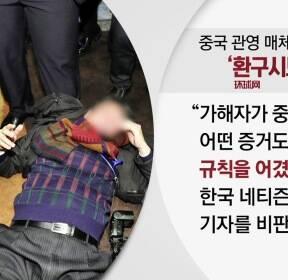 """[나이트포커스] 韓 기자 폭행 논란에 中 """"우발적 불상사다"""""""