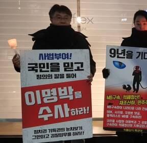 """""""朴 석방하라"""" """"MB 구속하라""""..겨울을 맞서는 사람들"""