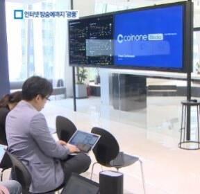 가상화폐 광풍에 인터넷 방송까지 '우후죽순'