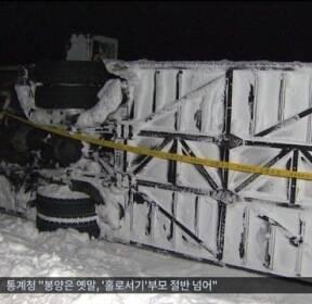 홋카이도서 한국인 관광객 태운 버스 전도